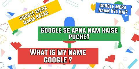Mera Naam Kya Hai Google